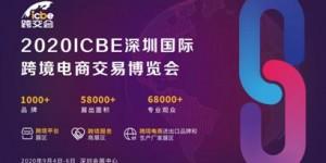 跨境电商行业加速消费回暖ICBE深圳跨境电商展助力行业经济重启!