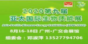 2020中国高效低氮燃烧技术应用研讨会