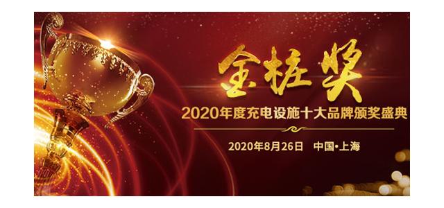 """充电桩界的""""奥斯卡奖"""":金桩奖2020评选活动火爆进行"""