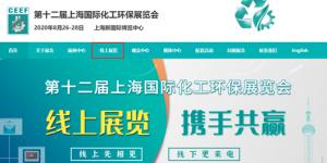"""""""零排放""""打造碧海蓝天 废水处理名企汇聚上海国际化工环保展"""