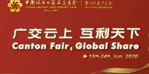第127届广交会视觉形象公布:金色纽带