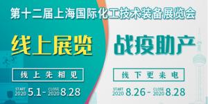 """上海会展业即将重启,化工""""首展""""8月26日如期举行"""