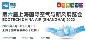 第六届上海国际空气与新风展览会