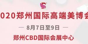 2020年郑州美博会-2020年郑州国际美博会