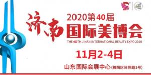 2020年济南美博会-2020年秋季济南美博会