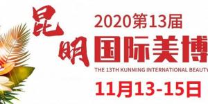 2020年昆明美博会-2020年昆明国际美博会