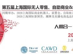 2020第五届上海国际无人零售、自助商业&供应链展览会