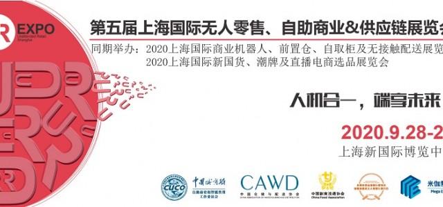 无人零售行业全面复苏,自贩领域8大金刚齐聚中国无人零售大会!
