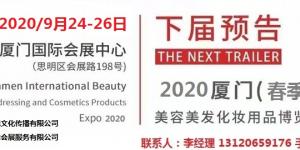2020年厦门美博会-2020厦门国际美博会