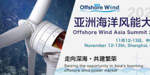 亚洲海洋风能大会2020御风来袭!