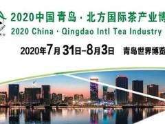 2020青岛北方国际茶博会