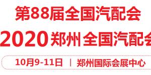 2020年郑州全国汽配会-2020年秋季郑州全国汽配会