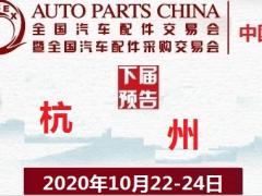 2020年杭州全国汽配会-2020第88届杭州全国汽配会