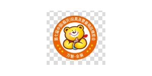 第七届中国(临沂)国际玩具产业及婴童用品博览会