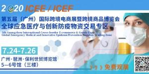7.24广州ICEE深耕五载,携手400余家企业齐聚羊城