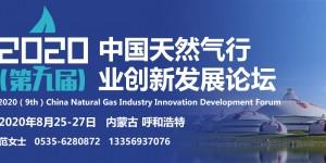 2020(第九届)中国天然气行业创新发展论坛