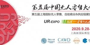 行业两大协会首度联手,特殊方式打造2020中国无人零售大会!