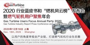 2020行业蓝皮书和燃机风云榜发布会暨燃气轮机用户聚焦年会