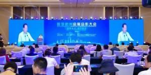 """2020年杭州国际日活动之 """"数字杭州""""会展合作大会9月2日召开"""