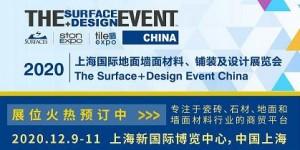 SURFACES China 展会牵手中国建筑装饰装修材料协会弹性地板分会