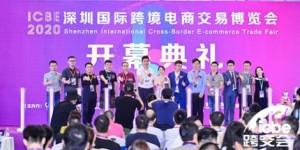 首日参观人数破万!ICBE 2020深圳跨境电商展9月4日在深圳揭幕