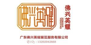 2020广州第二十七届酒店用品展览会展出时间已确定