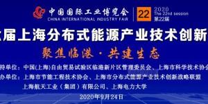 第22届中国国际工业博览会——第六届上海分布式能源产业技术创新论坛