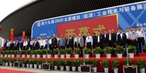 第十九届2020太原煤炭(能源)工业技术与装备展览会开幕