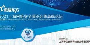2021上海网络安全博览会暨高峰论坛