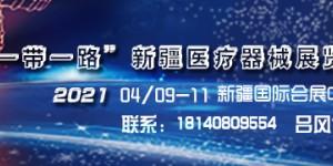 4月9-11日新疆医疗器械展览会在乌鲁木齐举办