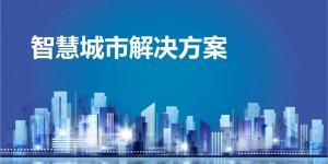 2020第十三届国际南京智慧城市技术与应用产品展览会即将开幕