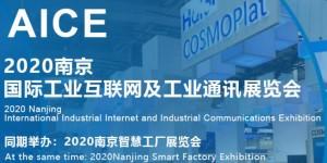 2020南京国际工业互联网及工业通讯展览会开幕在即