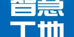 2020第十三届国际南京智慧工地装备展览会