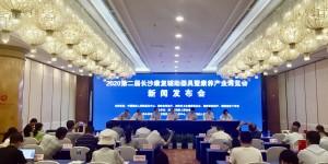 2020第二届长沙康复辅助器具与康养产业博览会即将召开