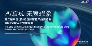 第二届中国(杭州)国际智能产品博览会 全球人工智能大会新闻发布会在杭举行