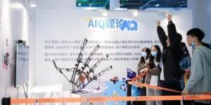 第二届中国(杭州)国际智能产品博览会、2020全球人工智能大会圆满落幕