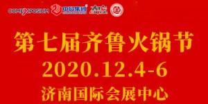 2020中国火锅产业链博览会暨第七届齐鲁火锅节