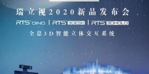 """瑞立视2020新品发布,""""智能3D立体交互系统""""打开教育应用新方向"""