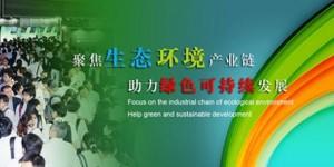绿水青山就是金山银山,2021郑州环保展为您保驾护航.