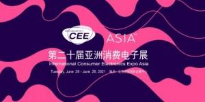 2021亚洲消费电子展CEEASIA启动三周销售近6成