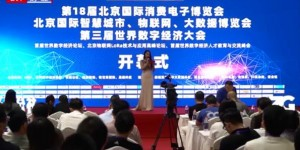 CEEASIA2021亚洲消费电子展在线申报面积突破2万平米