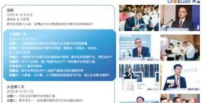 全球数字化石油天然气决策者峰会将于本周四在北京隆重开幕!