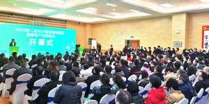 2020第二届长沙康复辅助器具暨康养产业博览会今日召开