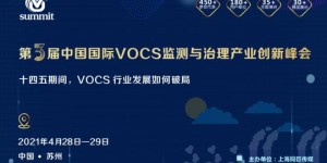 第三届中国国际 VOCs 监测与治理产业创新峰会扬帆起航