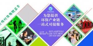 2021郑州国际环保产业展览会8月震撼来袭-盛况空前