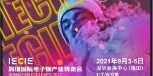 明年5月,IECIE上海蒸汽文化周,强势回归!