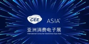 错过2021亚洲消费电子展CEEASIA,您可能真的会错失1个亿