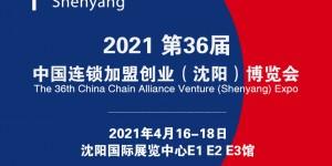 2021第36届中国连锁加盟创业(沈阳)博览会
