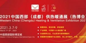 2021中国西部(成都)供热暖通展3月召开