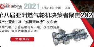 2021第八届亚洲燃气轮机聚焦峰会邀您共襄盛举!